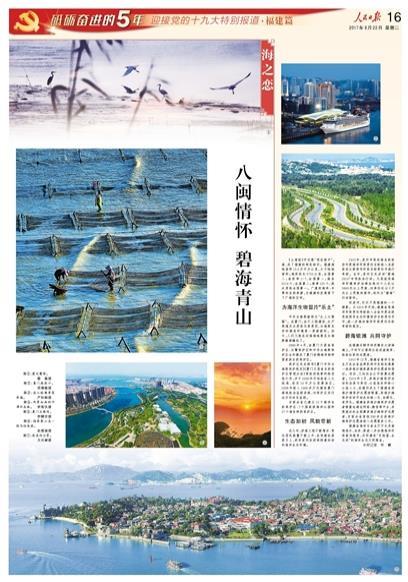 八闽情怀 碧海青山